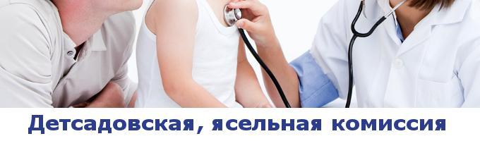 Запись в детскую поликлинику кемерово онлайн